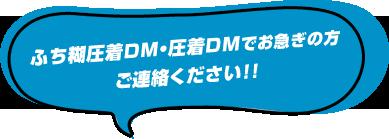 ふち糊圧着DM・圧着DMでお急ぎの方、ご連絡ください!!
