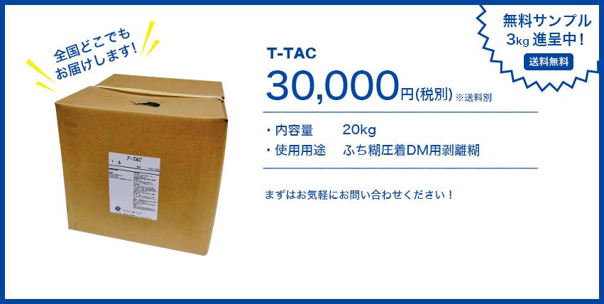 ふち糊圧着DM用剥離糊 T-TAC 内容量20kgで税別3万円!
